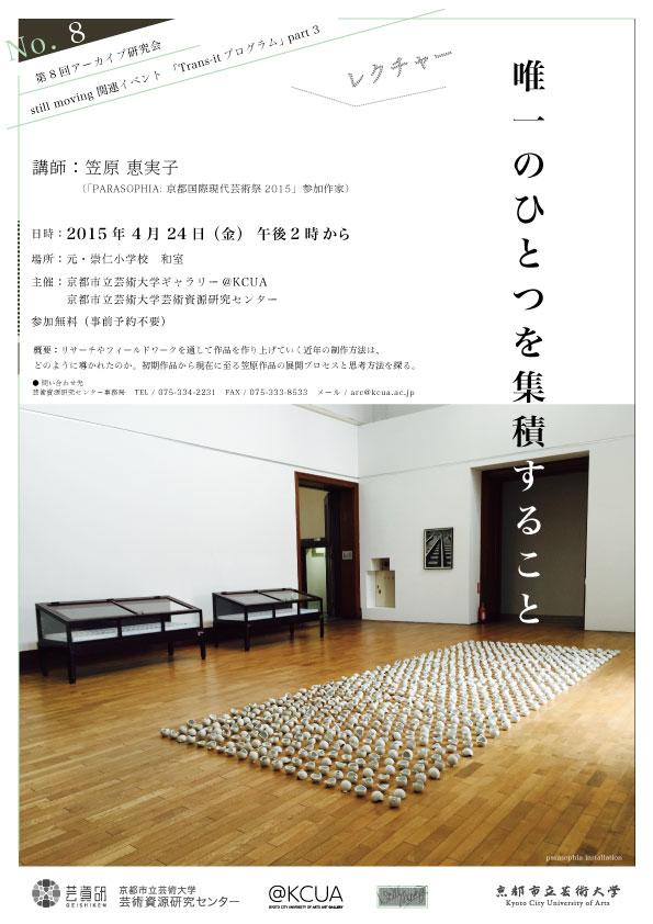 第8回アーカイブ研究会のお知らせ 講師:笠原恵実子