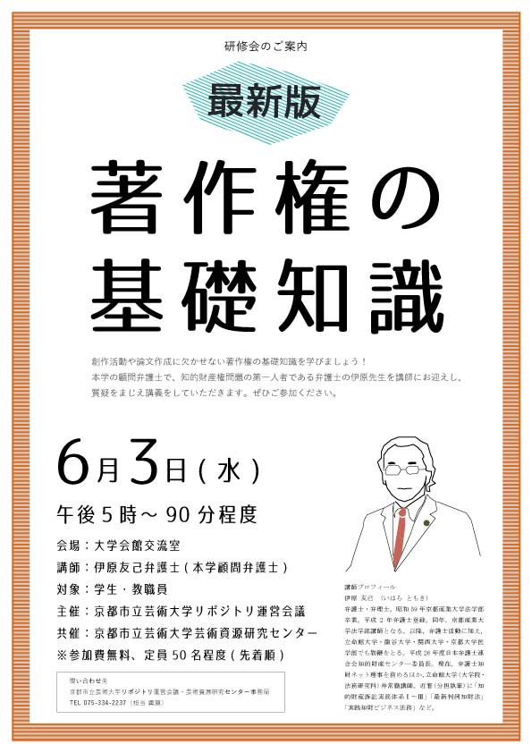 seminar.3