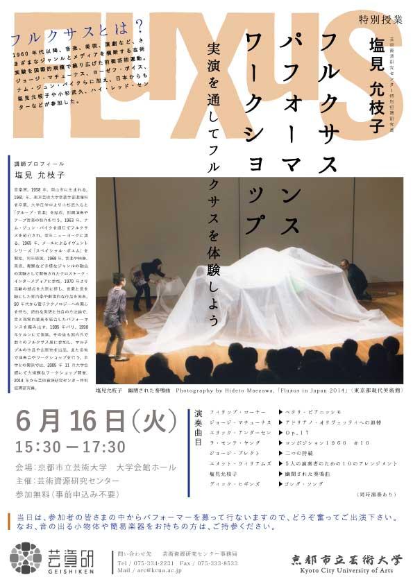 shiomi_lecture150616