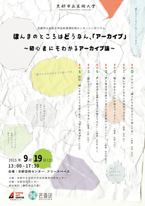 symposium0919