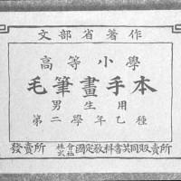 美術教科書コレクションアーカイブ作成4