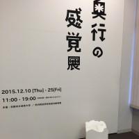 奥行きの感覚アーカイブ3