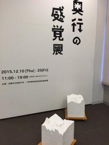 奥行きの感覚アーカイブ1