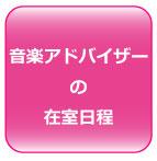 8月の在室日程【音楽アドバイザー】