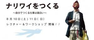【ナリワイをつくる】講師 伊藤洋志さんによる レクチャ&ワークショップ開催!