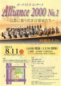 【センター協力企画】Alliance 2000 No.1~京都に集う若き音楽家たち~