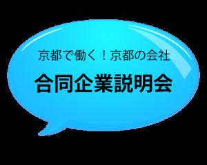 【キャリア研究室】京都で働く!京都の会社出張企業説明会