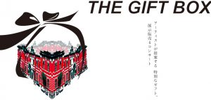 THE GIFT BOX アーティストが提案する特別なギフト。 展示販売&コンサート 第2部
