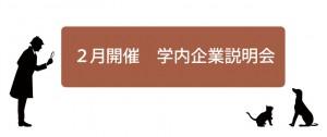 【2月開催】学内企業説明会のお知らせ