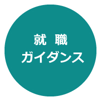 【就職ガイダンス】芸大生の就職活動