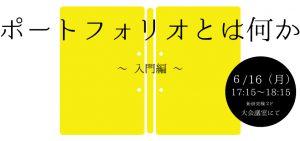 ポートフォリオとは何か〜 入門編 〜