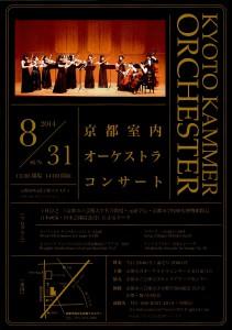 【センター協力企画】京都室内オーケストラコンサート