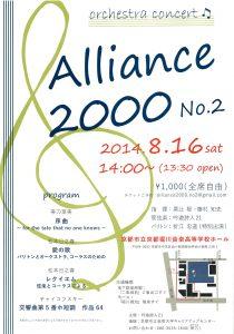 alliance2000-2