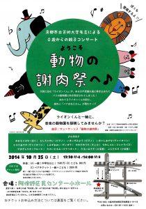 【センター協力企画】ようこそ動物の謝肉祭へ♪
