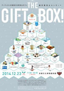 THE GIFT BOX 2014 アーティストが提案する特別なギフト。☆出店者情報☆