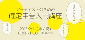 アーティストのための 確定申告入門講座 2015
