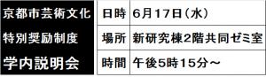 【京都市芸術文化特別奨励制度】学内説明会開催します!