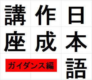 【文章作成講座】プレ日本語文章講座※要予約