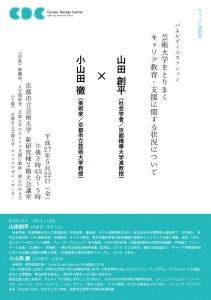 【キャリア研究会】芸術大学をとりまくキャリア教育・支援に関する状況について