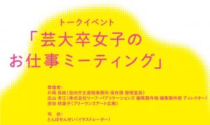 【協力企画】ー芸大卒女子のお仕事ミーティングー