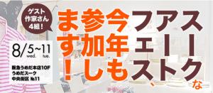 【協力企画】スークなアートフェスvol.3