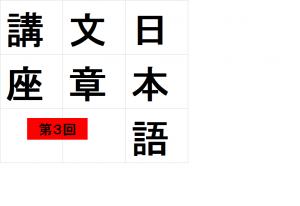 【日本語文章作成講座第三クール】※要予約
