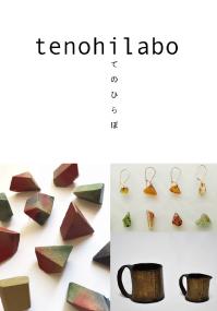 tenohirabo