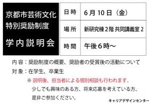 【京都市芸術文化特別奨励制度】