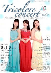 【センター協力事業】Tricolore concert vol.2