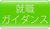 就職ガイダンス&合同企業研究会