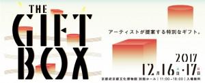 THE GIFT BOX 2017 アーティストが提案する特別なギフト。出演者情報