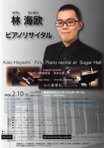【センター協力事業】林 海欧 ピアノリサイタル
