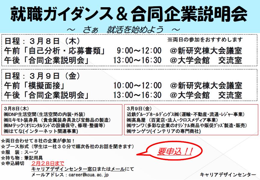 就職ガイダンス&合同企業説明会チラシ(0308-09)