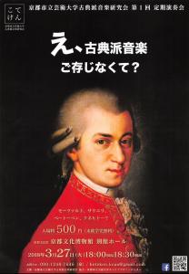【センター協力事業】古典派音楽研究会 第1回 定期演奏会