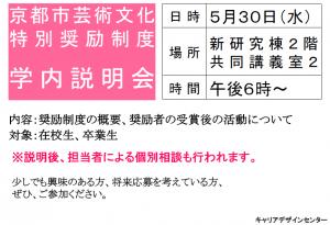 【京都市芸術文化特別奨励制度 学内説明会】