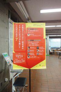 【参加報告】芸術系大学 女性教育・研究者シンポジウム(東京藝術大学ダイバーシティ推進室主催)