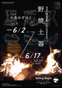 【協力企画】移転整備プレ事業 教室のフィロソフィー Vol.03 九鬼 みずほ 個展「野焼土器 Open Burning Earthenware」