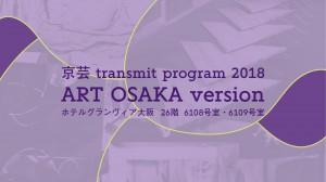 【協力企画】ART OSAKA 「京芸 transmit program 2018: ART OSAKA version」