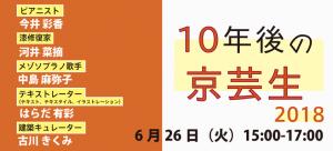 レクチャーシリーズ「10年後の京芸生」2018