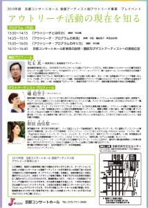 【新事業プレイベント】京都コンサートホール「アウトリーチ活動の現在を知る」