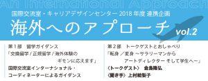 国際交流室・キャリアデザインセンター 2018年度 連携企画 海外へのアプローチ Vol.2
