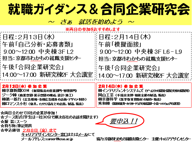 就職ガイダンス&企業研究会