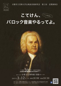 【センター協力事業】古典派音楽研究会 第2回 定期演奏会