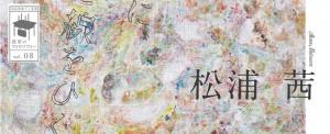 【協力企画】移転整備プレ事業 教室のフィロソフィー Vol.08 松浦茜 個展「荒涼とした地に、朧々(ろうろう)と線をひく。」