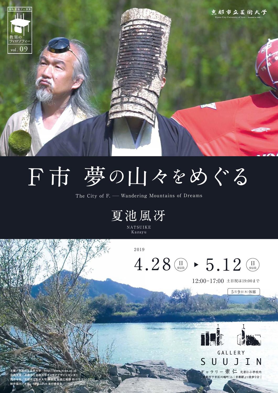 suujin_09_20190428_natuike_web