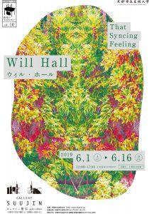 【協力企画】移転整備プレ事業 教室のフィロソフィー Vol.10 ウィル・ホール 個展 「That Syncing Feeling」