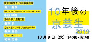 レクチャーシリーズ「10年後の京芸生」2019