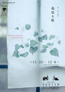 【協力企画】移転整備プレ事業 教室のフィロソフィー Vol.14 森 夕香 個展「蔓延る脈」
