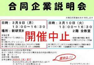 3月学内合同企業説明会開催中止のお知らせ