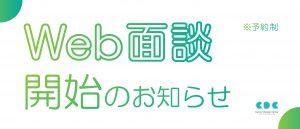 【Web面談】開始のお知らせ